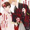 漫画漫画「才川夫妻の恋愛事情」漫画:烏丸かなつ 原作:兎山もなか 感想(2)