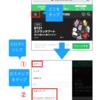 LINE Pay 300億円祭でもらった1000円でスタンプを購入する方法