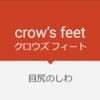 """カラスの足?""""crow's feet"""" の意味と使い方"""