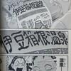 浦安ガチ勢の俺がドラマ浦安鉄筋家族11発目の原作は何巻か調べてみた。