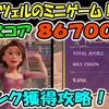 【KH3】ラプンツェルのミニゲーム!ハイスコア86700!Aランク獲得攻略!#18