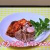 今日の料理薄切り肉でぐるぐる肉巻きトマトソースがけの作り方