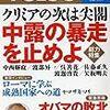 藤井聡「ついに暴かれたエコノミストの「虚偽」」in『Voice』五月号を読む。