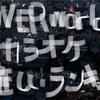 UVERworldのカラオケで難しいランキングTOP15(キー高すぎ)