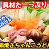 【レシピ】具材がたっぷり!鍋焼きちゃんこうどん!