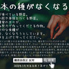 日本国民は安全な種苗を放棄した
