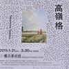 「とおくてよくみえない 高嶺格」。2011.1.21~3.20。横浜美術館。