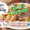 こてっちゃん|LINEキャンペーンVJAギフトカード3,000円分が300名に当たる!