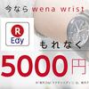 Wena wrist active購入者に5000円分のEdyギフトプレゼント! 更にお得に購入するには???