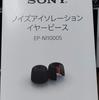 【SONY新作】ノイズアイソレーションイヤーピース『EP-NI1000』レビュー