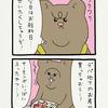 悲熊「給料日」