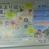 """東京より近い茨城。都心へ45分圏の""""茨城""""があるんです!"""