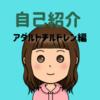 自己紹介【アダルトチルドレン編】