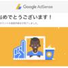 【2017年5月合格】Googleアドセンス合格後の手順