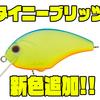 【O.S.P】スレバスに対応したクランクベイト「タイニーブリッツ」に新色追加!