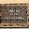 東京都浅草&赤羽「セキネ」~昭和初期創業の肉のうまみが詰まったシューマイ&肉まん