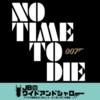 『007/NO TIME TO DIE』に関するここまでの情報まとめ(2020年4月公開予定)【BOND25】