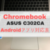 ASUS Chromebook C302CA起動確認Androidアプリ一覧 【対応Androidアプリ】