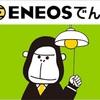ENEOSでんきに切り替えることで電気料金の節約とお得な特典がつく人まとめ【電力自由化】