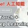 【Live!人工知能 】PyTorchで実装するディープラーニング  #2