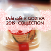 Uchi café×GODIVA 2019年コラボコレクション(*'ω'*)