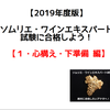 【2019年度版】ソムリエ・ワインエキスパート試験に合格しよう! 【1・心構え・下準備 編】
