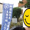 新撰組近藤勇の生家
