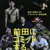「KAMINOGE vol 43」を読みました。前田日明、中邑真輔、石井智宏、しみけん、鈴木秀樹、ジョシュ・バーネット!