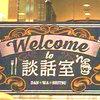 【談話室】カフェ&レストラン ニュートーキョー [日暮里]