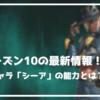 【Apex】シーズン10の最新情報!新レジェンド「シーア」の能力とは?【最新情報】