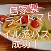 自家製ドライトマトでオイル系パスタ成功!簡単!美味しい!レシピ