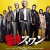 新宿スワン1&2 コウノドリ先生が暴れてる!◆映画鑑賞記録