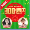 全員にあげちゃう300億円祭がそろそろはじまります!!