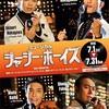 日本版『ジャージー・ボーイズ』上演に悩む。どっちのキャストバージョンを観る??