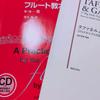 【フルート 教本 トレバーワイとタファネル&ゴーベールでコツコツ基礎練習】