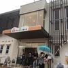 広島県三次市の紹介!「みよし森のポッケ」に行ってきました!安くて雨の日のお出かけおすすめな場所でした。
