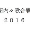 TBSラジオJUNK「バナナムーンGOLD」超内々歌合戦2016に元ミキサー・星野ちゃん登場