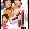 「虹をつかむ男」 1996