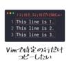 Vimで特定の行だけ選択してコピーするプラグイン