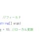 C#の覚え書き