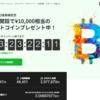 無料で1万円分のビットコインが受け取れる!?仮想通貨FXブローカー「Bitterz」が太っ腹のキャンページを実施中!【期間限定】