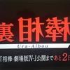 裏相棒3 第4話「再会の時」ネタバレ
