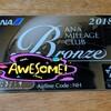 ANA ブロンズカードが届きました。
