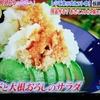 【沸騰ワード】4/10 志麻さん『アボカドと大根おろしのサラダ』の作り方