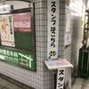 大阪メトロの新しい駅スタンプは…