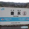 シリーズ土佐の駅(93)豊永駅(JR土讃線)