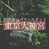 【東京大神宮】半年後には、結婚を考える彼氏が出来た。ここが本当の恋愛運&縁結びのパワースポット!