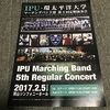 岡山へ弾丸旅行&IPU定期演奏会行ってきた