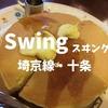 【十条喫茶】創業50年の老舗「Swing(スイング)」高級感いっぱいの中でホットケーキセット