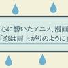 心に響いたアニメ、漫画「恋は雨上がりのように」